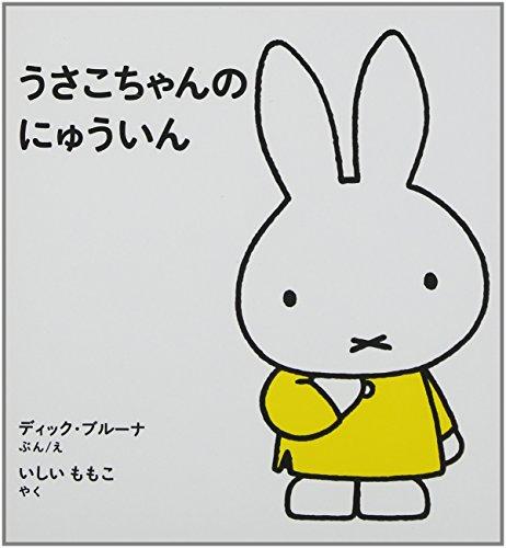 うさこちゃんのにゅういん (2才からのうさこちゃんの絵本セット1) (子どもがはじめてであう絵本)