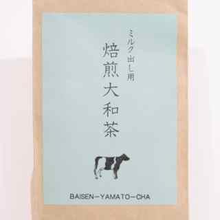 大和高原【ミルク出し用 焙煎大和茶】ほうじ茶